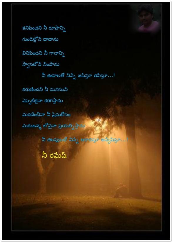 121203_ambatiramesh_telugu_kavithalu_02